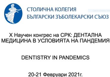 Convegno scientifico internazionale Sofia 2021: expertise ANDI in trasferta virtuale